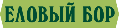 Еловый бор - Удаление, обрезка и обработка деревьев любой сложности - Заказать! - Удаление деревьев Москва и Московская область